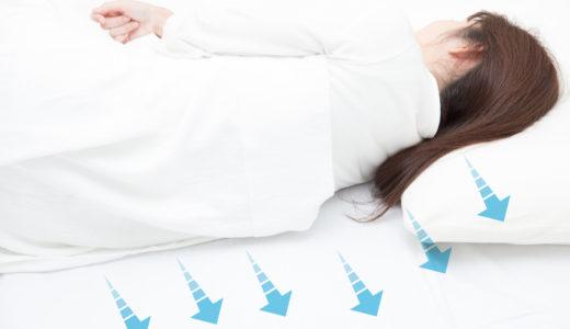 【睡眠コンサル執筆】腰痛には体圧分散に優れているマットレスが本当に良いのか?